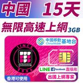【TPHONE上網專家】中國無限上網 15天 前面3GB支援高速 使用中國移動訊號 不須翻牆 FB/LINE直接用