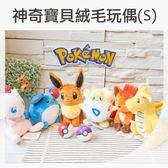 【東京正宗】 日本 Pokémon 神奇寶貝 精靈寶可夢 絨毛 玩偶 娃娃 (小) 共6款