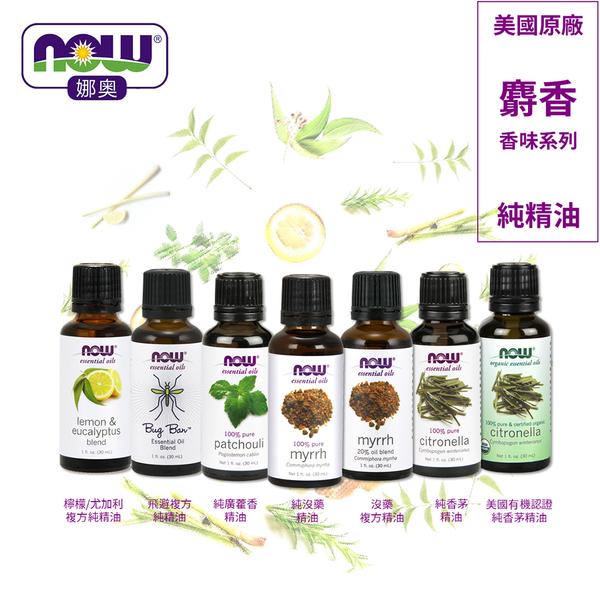 【NOW 娜奧】Now Foods 檸檬+尤加利複方純精油30ml ~7729~現貨