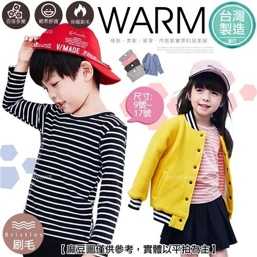 [台灣製造]台灣製~中性款~長袖條紋發熱衣(內刷毛)可內搭或單穿(300705)【水娃娃時尚童裝】