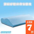 從頭到肩完全支撐【lisan頸肩紓壓斜背安眠枕/枕頭(藍)】100%台灣製造.--賣點購物