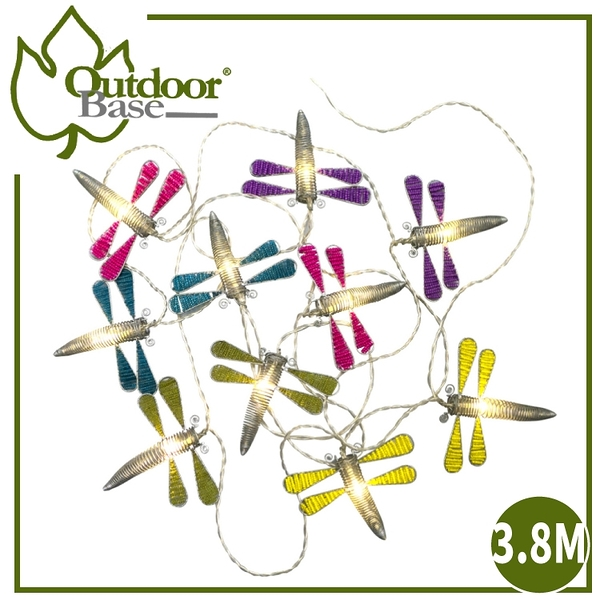 【OutdoorBase 蜻蜓裝飾串燈】21898/裝飾燈/LED戶外露營燈飾/3.8M/防水防塵