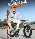 山地車 幽馬變速越野沙灘雪地車4.0超寬大輪胎山地自行車男女式學生單車YYJ【快速出貨】