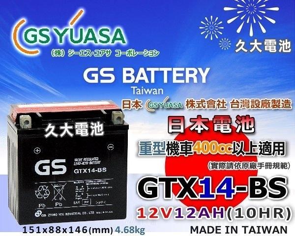 【久大電池】 GS 機車電池 機車電瓶 GTX14-BS 適用 YTX14-BS FTX14-BS 湯淺 統力 機車電池