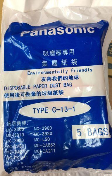 Panasonic 國際牌吸塵器集塵袋【TYPE-C-13-1】ㄧ包5入裝~台製