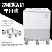 雙缸洗衣機底座架子小天鵝雙桶半自動海爾美的奧克斯墊高支架通用