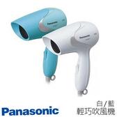 Panasonic 國際牌 輕巧吹風機 EH-ND11 .