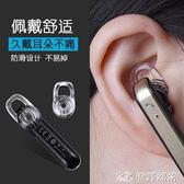 耳機矽膠套 藍芽耳機耳套硅膠耳帽水晶耳塞硅膠套入耳式防掉耳冒防滑皮套 原野部落