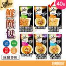 SHEBA日式鮮饌包 成貓專用 鰹魚蟹肉條及蝦燉湯 40g【寶羅寵品】