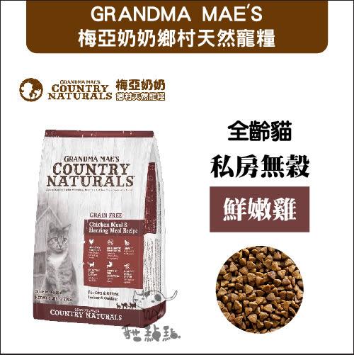 GRANDMA MAE'S 梅亞奶奶〔私房無穀全齡貓,鮮嫩雞,6磅 〕