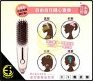 Anqueen QA-N17B 帶線 五段溫控 高質感 防燙小巧 直髮梳 電捲 電棒 魔法造型梳 母親節送禮 情人禮物