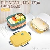 飯盒上班族學生便當盒可愛少女輕便微波爐加熱食堂簡約日式帶餐盒 快速出貨