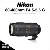 登錄禮~8/31 Nikon AF-S NIKKOR 80-400mm F4.5-5.6 G ED VR 國祥公司貨 4級防震 大黑二 【24期】薪創