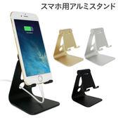 Hamee 日本 ARCHISS 鋁合金 金屬手機架 角度平板支架 手機座 桌上型立架 (任選) 615-577249