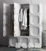 簡易衣柜簡約現代經濟型組裝塑料布掛兒童小臥室衣櫥租房收納柜子 aj6823『黑色妹妹』