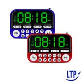 【LTP】時間音樂寶盒支援時鐘/鬧鐘/FM/MP3/USB可插卡音箱紅色