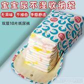 嬰兒尿布收納袋尿片包外出便攜式紙尿褲收納包寶寶衣服尿不濕袋子『韓女王』