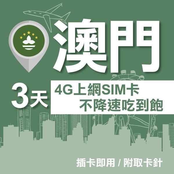 【Hallo】澳門上網卡 3日 不限流量不降速 4G上網 吃到飽上網SIM卡