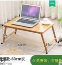 摺疊床上小書桌子筆記本電腦