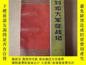二手書博民逛書店罕見劉鄧大軍征戰記第三卷Y11359 楊國宇等主編 雲南人民 出