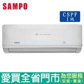 SAMPO聲寶12-15坪1級AU/AM-QC80D變頻冷專分離式冷氣空調_含配送到府+標準安裝【愛買】