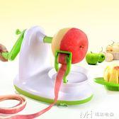 手搖蘋果削皮機多功能削蘋果機自動水果刀削皮器削皮刀削蘋果   瑪奇哈朵