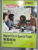 【書寶二手書T4/語言學習_J38】eTALK進階篇(第1冊)-專題報告_布儒傑,韓煥霞作