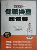 【書寶二手書T4/養生_GSA】精準解讀健康檢查報告書_青木誠孝&青木芳和