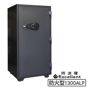 阿波羅Excellent電子保險箱(防火型1300ALP)(密碼/鑰匙)