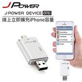 J-POWER APPLE 專用 OTG 擴充讀卡機