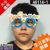 A6114-1☆生日派對眼鏡_藍#舞會面具面罩眼罩頭套眼鏡生日帽派對帽臉彩畫臉筆假髮髮圈髮夾