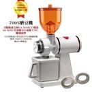 台灣製造 Tiamo700S磨豆機(義大利進口刀盤) 啡研磨機 磨粉機 咖啡機 磨豆機