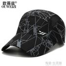 速干帽男士棒球帽跑步夏季潮戶外韓版薄款戶外釣魚運動透氣女帽子 有緣生活館