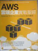 【書寶二手書T1/電腦_YBT】AWS雲端企業實戰聖經:Amazon Web Services改造企業IT體質_Hank Lin