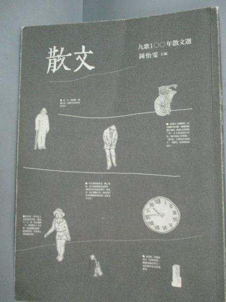 【書寶二手書T3/短篇_GPQ】九歌100年散文選_鍾怡雯