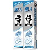 黑人亮白含氟牙膏160g*2入【愛買】