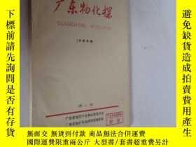 二手書博民逛書店廣東物化探罕見1986年第1期Y19945