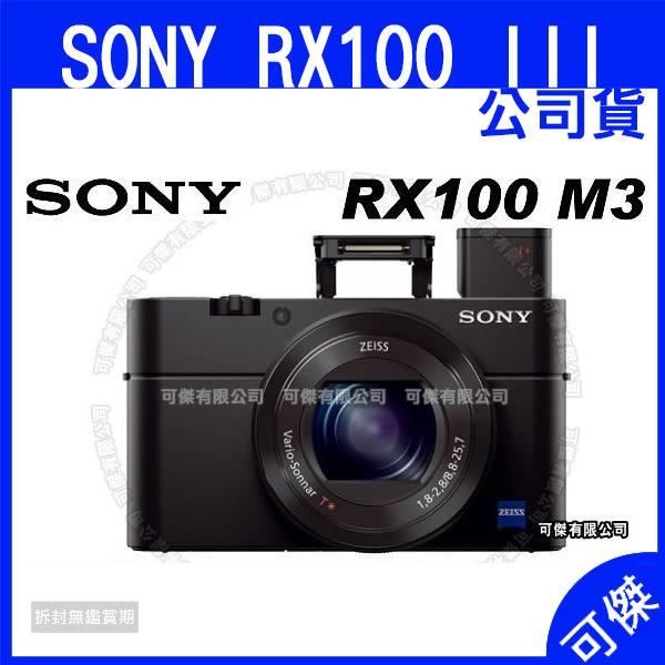 SONY RX100 III RX100M3 1吋感光 無線傳輸 公司貨 高畫質 翻轉螢幕 大感光元件 高畫數 可傑