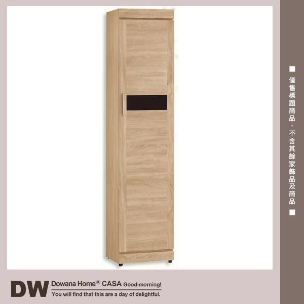 ★多瓦娜 17153-603005 金如意栓木色1.3尺衣櫃