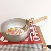 日式雪平鍋湯鍋木柄寶寶輔食鍋奶鍋煮粥煮湯鋁制 伊蒂斯女裝 lx