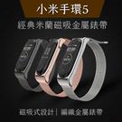 小米手環5 經典米蘭磁吸錶帶 小米手環3/4可共用 不鏽鋼錶帶 金屬錶帶 不鏽鋼錶帶 小米 米布斯