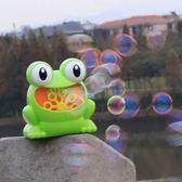 抖音同款青蛙全自動泡泡機不漏水兒童電動寶寶洗澡吹泡泡玩具 電購3C