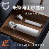 小米 米家隨手吸塵器 車用吸塵器 手持 除塵
