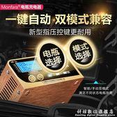 汽車摩托車電瓶充電器12v24v伏大功率充滿自停蓄電池全智慧通用型 科炫數位旗艦店