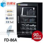 防潮家 FD-86A 經典時尚款 90 公升 電子防潮箱  好禮三選二 (24期0利率 免運) 保固五年 台灣製造