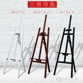 木質畫架烤漆展示架 落地立式廣告架海報架水牌畫板油畫kt板展架 igo 探索先鋒