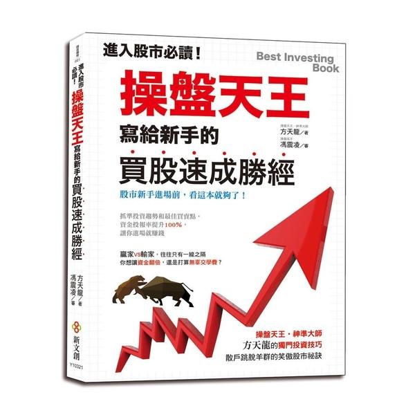 進入股市必讀!操盤天王寫給新手的買股速成勝經