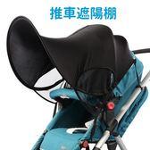 嬰兒推車遮陽棚 遮光防紫外線防風防曬 推車遮陽布 JY0692 好娃娃