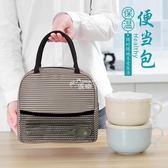 便當袋 韓國飯盒袋保溫袋手提包帶飯的袋手拎袋帆布袋學生拎袋午餐 俏腳丫