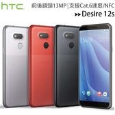 HTC Desire 12s (4G/64G) 前後13MP相機智慧手機(高規版)◆送原廠電鍍保護殼(WHT-170)